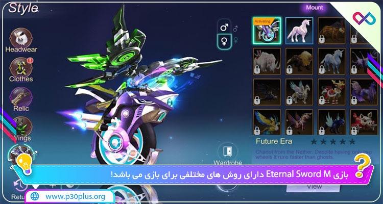 بازی Eternal Sword M 1.6.5 دانلود بازی شمشیر ابدی برای اندروید + مود