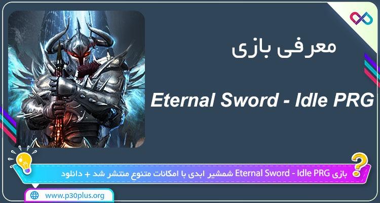دانلود بازی Eternal Sword - Idle PRG شمشیر ابدی