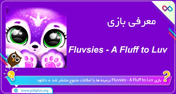 دانلود بازی Fluvsies - A Fluff to Luv نرمینه ها