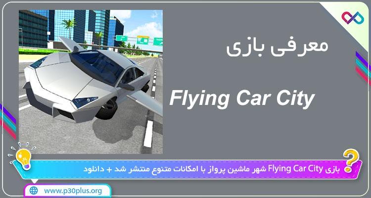 دانلود بازی Flying Car City 3D فلایینگ کار سیتی