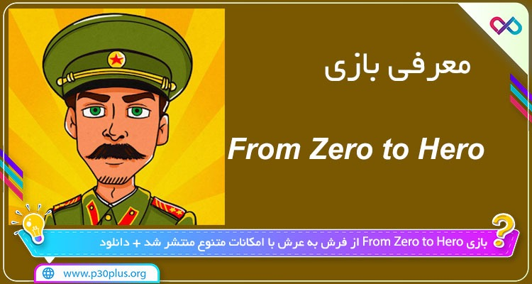 دانلود بازی From Zero to Hero فرام زیرو تو هیرو