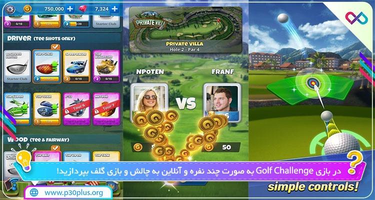 بازی Golf Challenge 2.05.00 دانلود مسابقه چالش گلف چلنج اندروید + مود