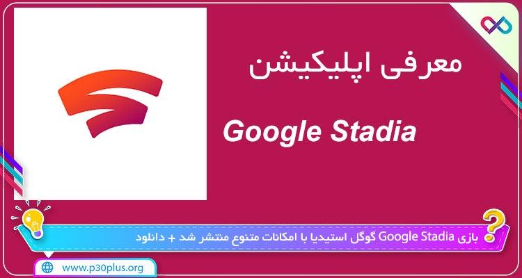دانلود اپلیکیشن Google Stadia گوگل استیدیا
