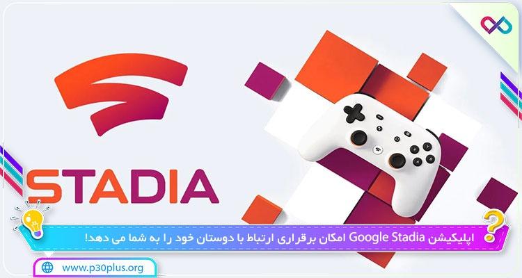 اپلیکیشن Stadia 3.2.352864140 دانلود گوگل استیدیا برای اندروید