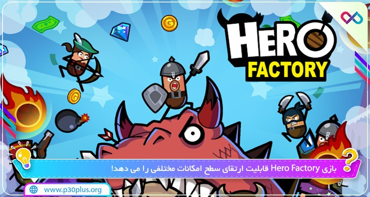 بازی Hero Factory 2.10.5 دانلود بازی کارخانه قهرمان برای اندروید + مود