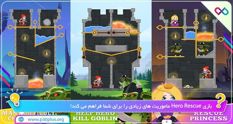 بازی Hero Rescue 1.1.12 دانلود بازی نجات قهرمان برای اندروید + مود