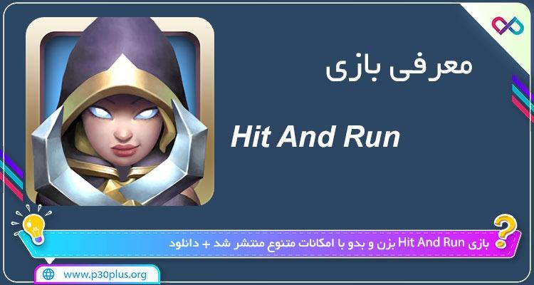 دانلود بازی Hit And Run هیت اند ران