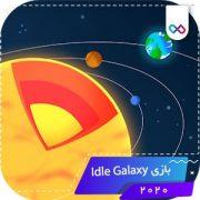 دانلود بازی Idle Galaxy آیدل گلکسی