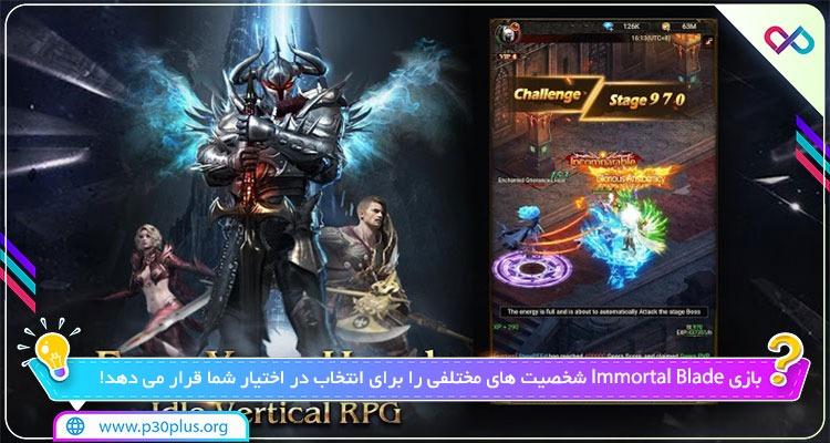 دانلود بازی Immortal Blade - Idle Vertical RPG شمشیر جاویدان
