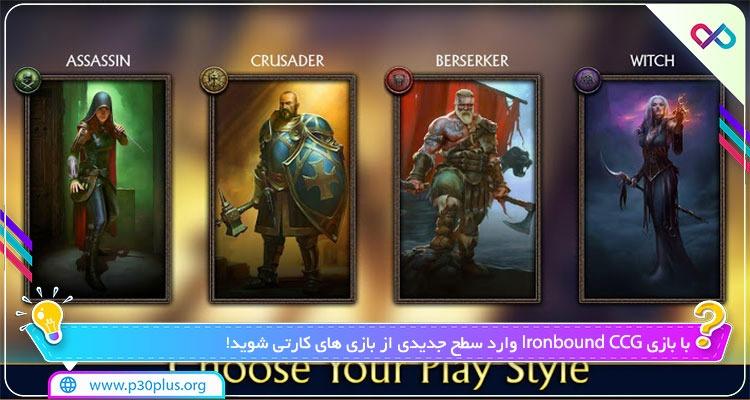 بازی Ironbound CCG دانلود جمع آوری کارت آیرون باند 2.9.0 مود اندروید