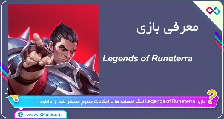 دانلود بازی Legends of Runeterra لجندز اف رونترا