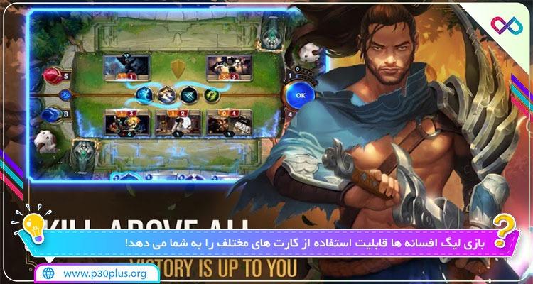 بازی Legends of Runeterra 02.02.022 دانلود لجندز اف رونترا اندروید + مود