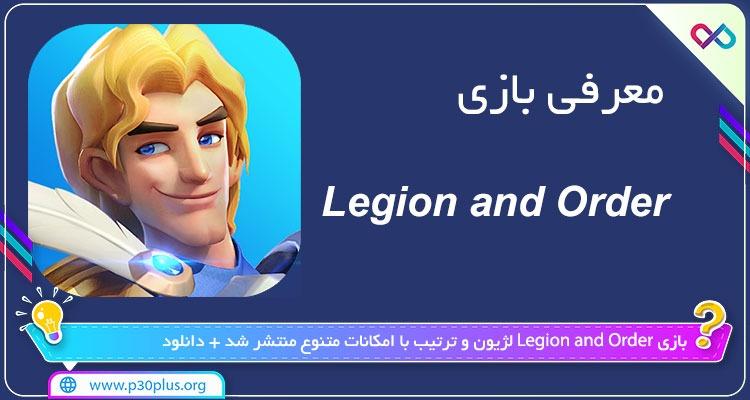 دانلود بازی Legion and Order لژیون اند اوردر