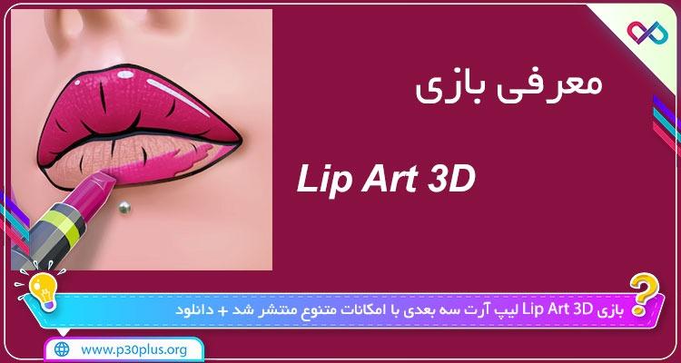 دانلود بازی Lip Art 3D لیپ آرت سه بعدی