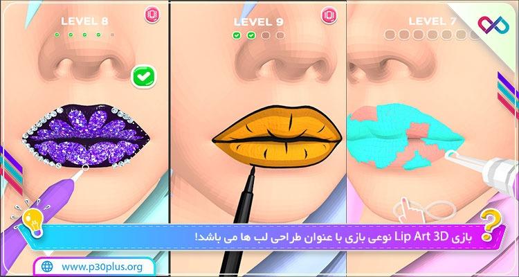 بازی Lip Art 3D 1.2.3 دانلود بازی هنر زیبایی لب