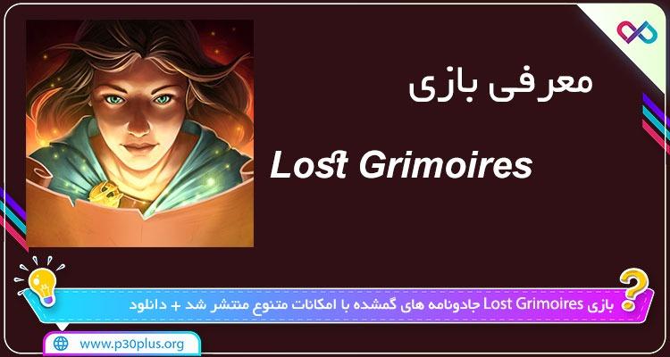 بازی Lost Grimoires : Stolen Kingdom لاست گریموریس
