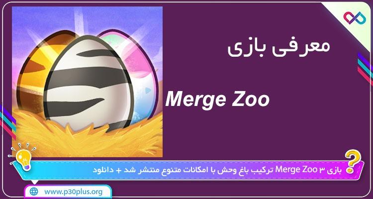دانلود بازی Merge Zoo مرج زو