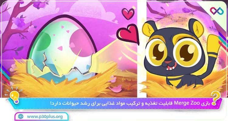 بازی Merge Zoo 1.10 دانلود بازی ترکیب باغ وحش برای اندروید + مود