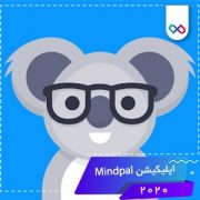 دانلود اپلیکیشن MindPal - Brain Training مایندپال