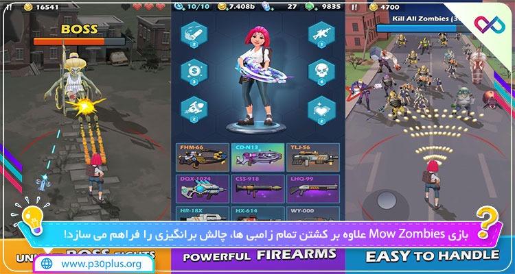 بازی Mow Zombies دانلود زامبی ها را نابود کن 1.6.11 مود برای اندروید
