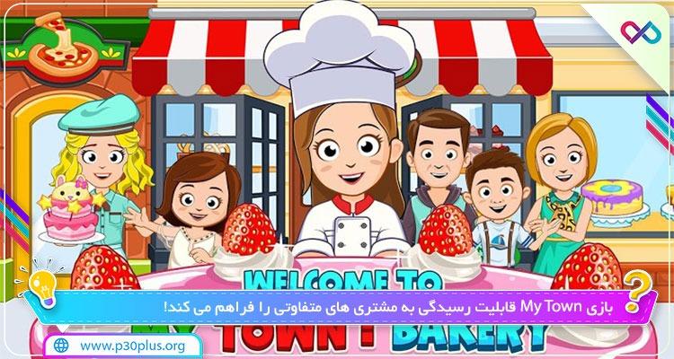 بازی My Town : Bakery Free دانلود شهر من مای تاون 1.11 مود اندروید
