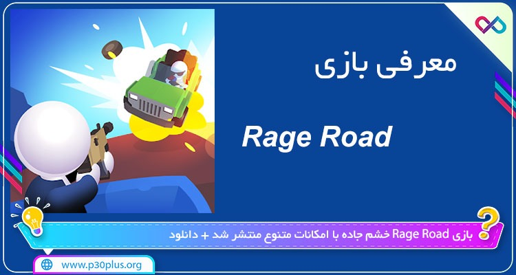 دانلود بازی Rage Road ریج رود