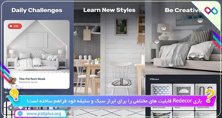 بازی Redecor - Home Design Game 1.1.64 دانلود ردیکور اندروید + مود
