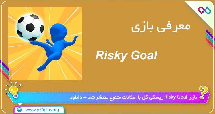 دانلود بازی Risky Goal ریسکی گل
