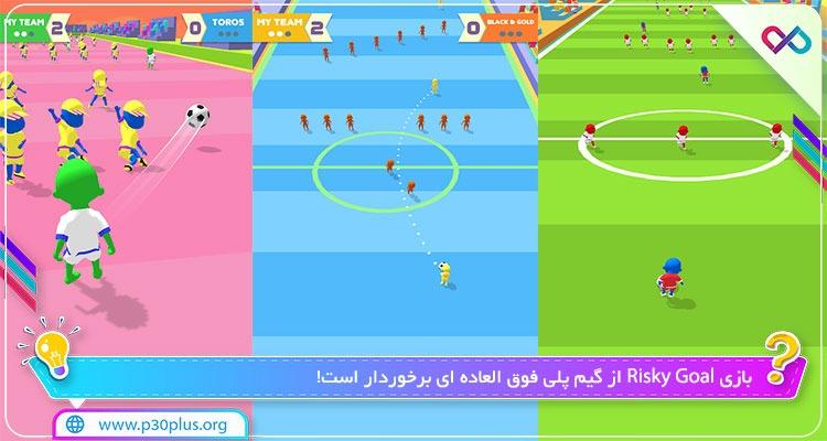 بازی Risky Goal 1.0.2 دانلود بازی هدف خطرناک برای اندروید + مود