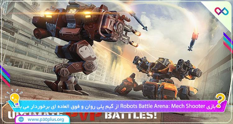 بازی Robots Battle Arena 1.20.0 دانلود میدان نبرد ربات ها اندروید + مود