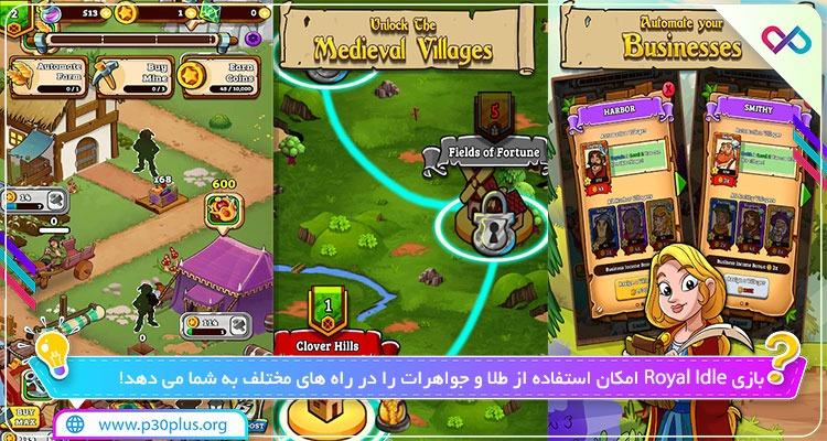 بازی Royal Idle: Medieval Quest 1.32 دانلود سلطنت بیکار اندروید + مود