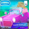 دانلود بازی Seaside house: Hidden objects for kids سی ساید هاوس
