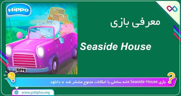 دانلود بازی Seaside house: Hidden objects for kids سی ساید هاوس