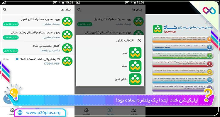 اپلیکیشن شاد 2.8.2 دانلود نرم افزار معلمان، مدیران و دانش آموزان Shad برای اندروید