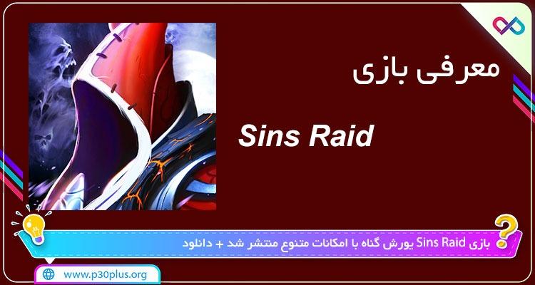 دانلود بازی Sins Raid - 3D Fantasy ARPG سینس راید