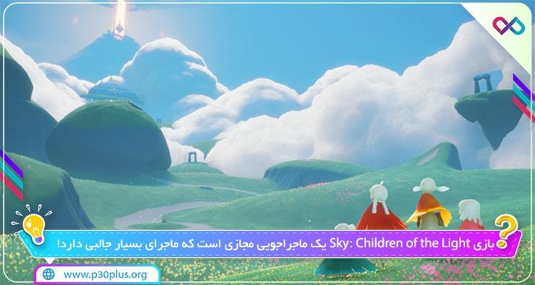 بازی Sky: Children of the Light 0.12.3 دانلود بازی آسمان کودکان روشنایی برای اندروید