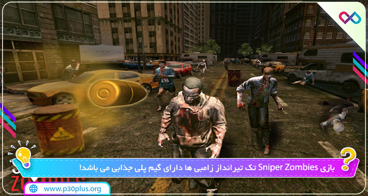 بازی Sniper Zombies 1.29.0 دانلود تک تیرانداز زامبی ها اندروید + مود