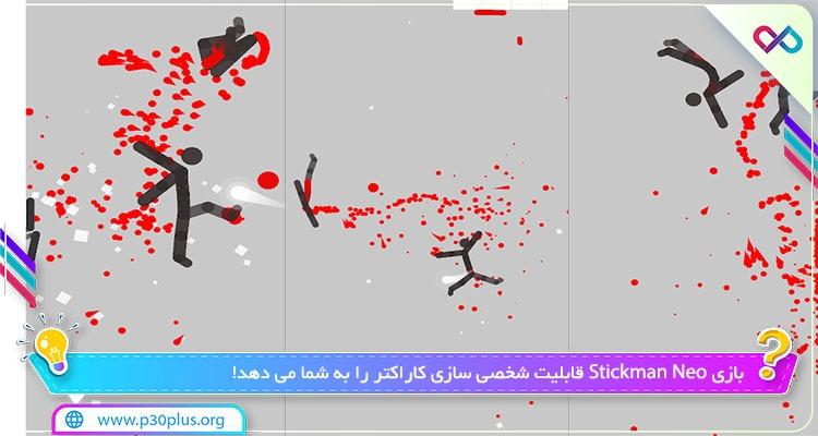 بازی Stickman Neo 1.5 دانلود بازی آخرین استیکمن نئو + مود اندروید