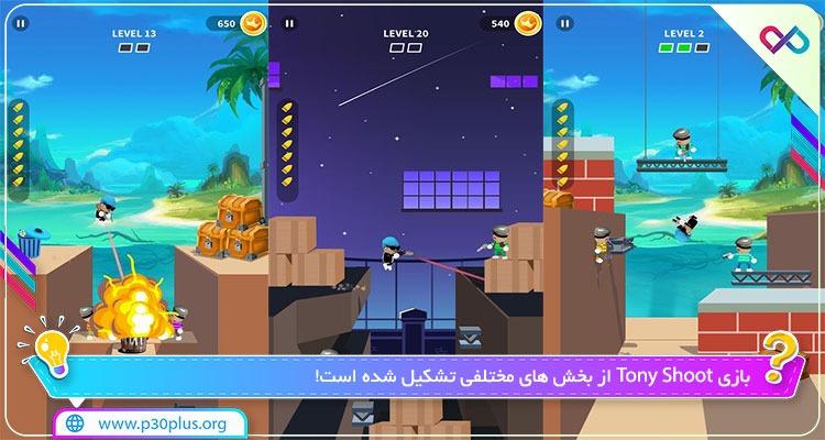 بازی Tony Shoot 1.4.1 دانلود بازی تونی شوت برای اندروید + مود
