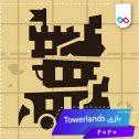 دانلود بازی Towerlands تاورلند