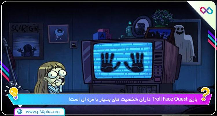 بازی Troll Face Quest : Horror 3 v2.2.3 دانلود بازی چالش ترول برای اندروید