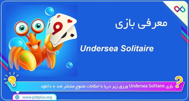 دانلود بازی Undersea Solitaire Tripeaks ورق زیر دریا