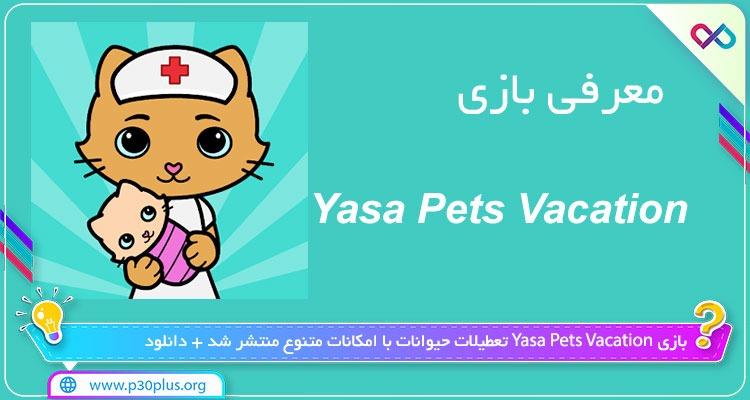 دانلود بازی Yasa Pets Vacation یاسا پیتس