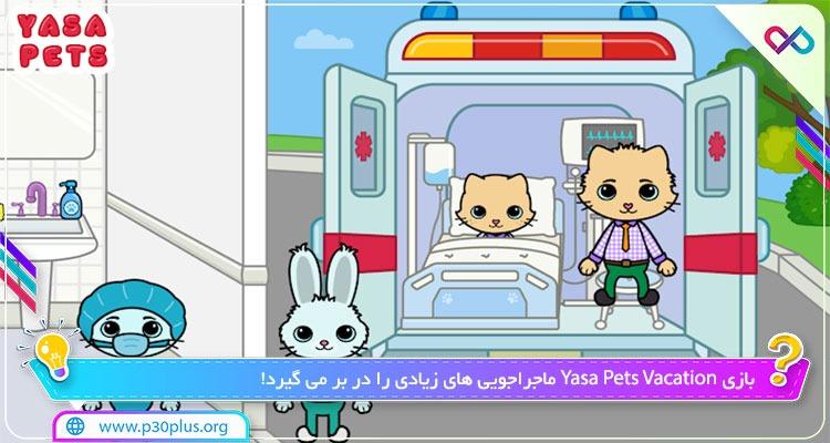 بازی Yasa Pets Vacation 1.0 دانلود بازی تعطیلات حیوانات اهلی + مود اندروید