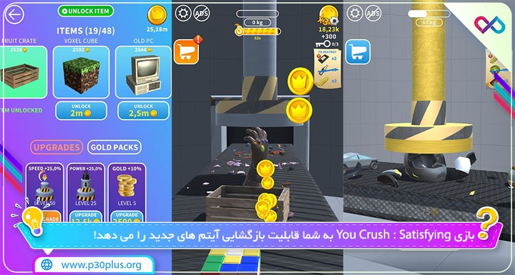 دانلود بازی You Crush : Satisfying ASMR Hydraulic Press Game