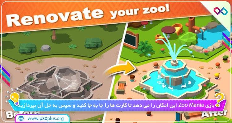 بازی Zoo Mania 2.03.5038 دانلود بازی شیدایی در باغ وحش برای اندروید + مود