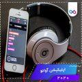 دانلود اپلیکیشن Avano نرم افزار صوتی اوانو