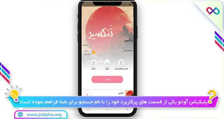 اپلیکیشن Avano دانلود برنامه اوانو اشتراک کتاب صوتی پادکست فارسی