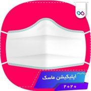 دانلود اپلیکیشن ماسک وضعیت سلامتی کرونا