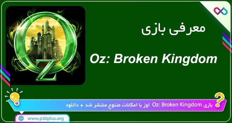 دانلود بازی ™ Oz : Broken Kingdom اوز